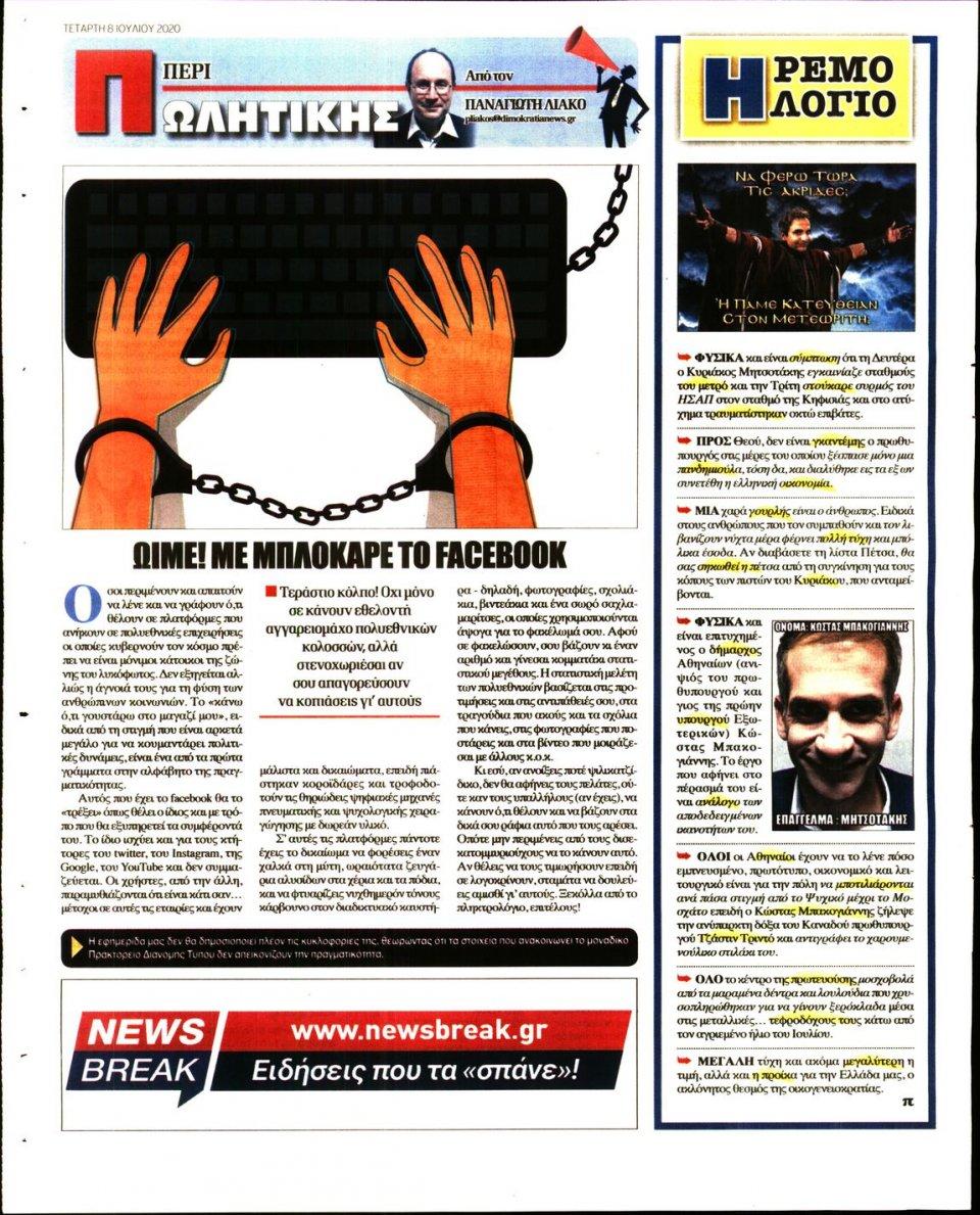 Οπισθόφυλλο Εφημερίδας - ΔΗΜΟΚΡΑΤΙΑ - 2020-07-08