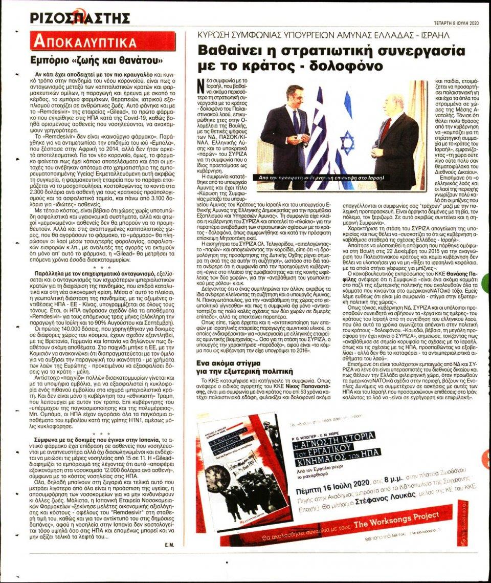 Οπισθόφυλλο Εφημερίδας - Ριζοσπάστης - 2020-07-08