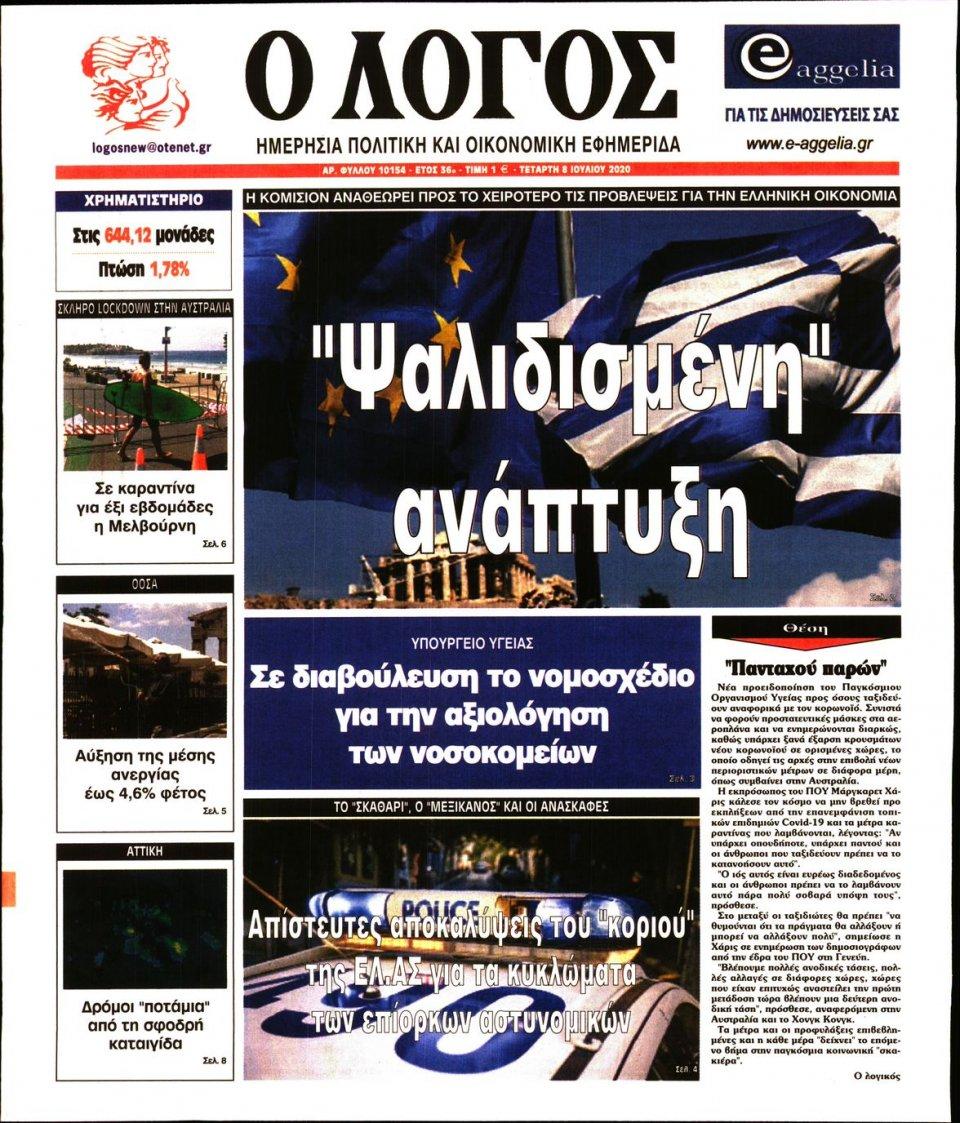 Πρωτοσέλιδο Εφημερίδας - Λόγος - 2020-07-08