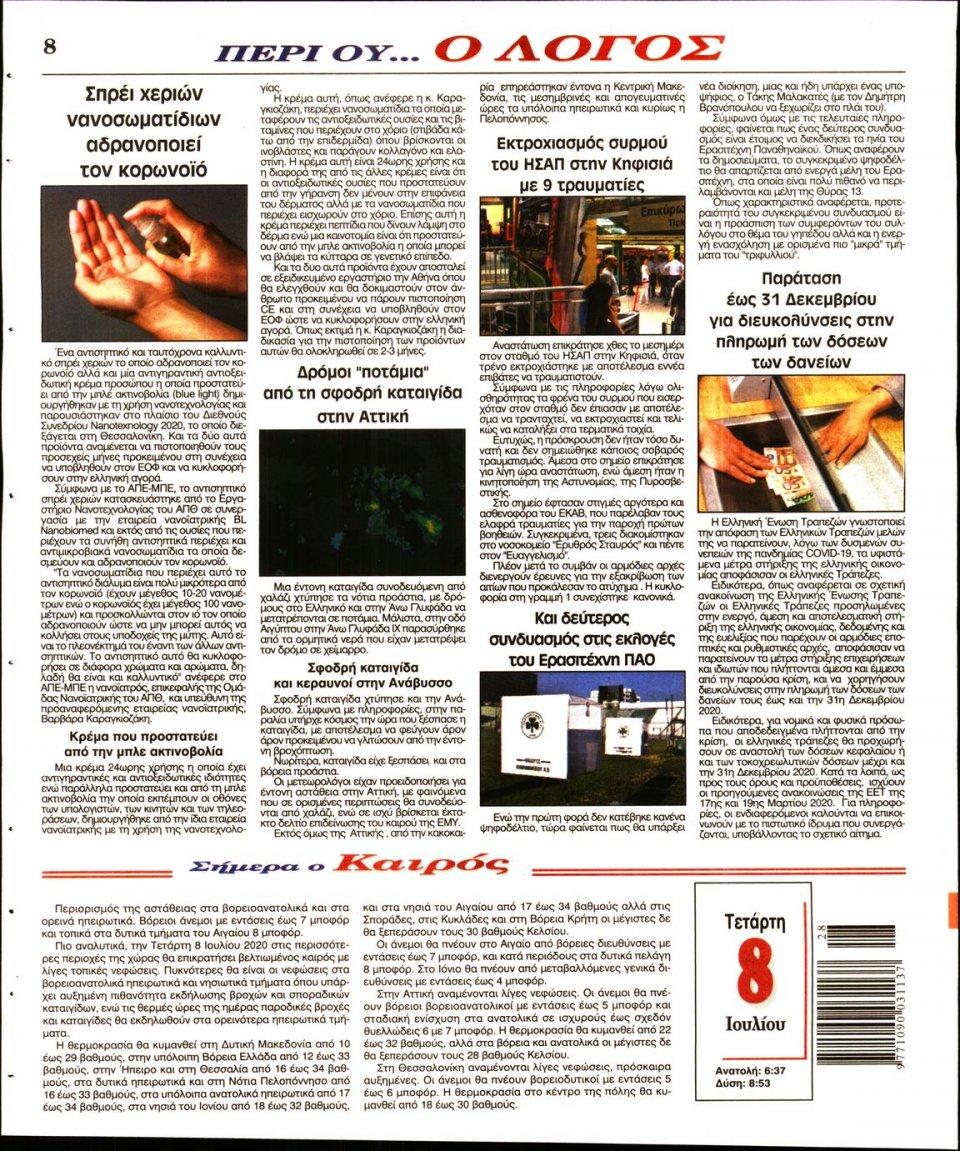 Οπισθόφυλλο Εφημερίδας - Λόγος - 2020-07-08