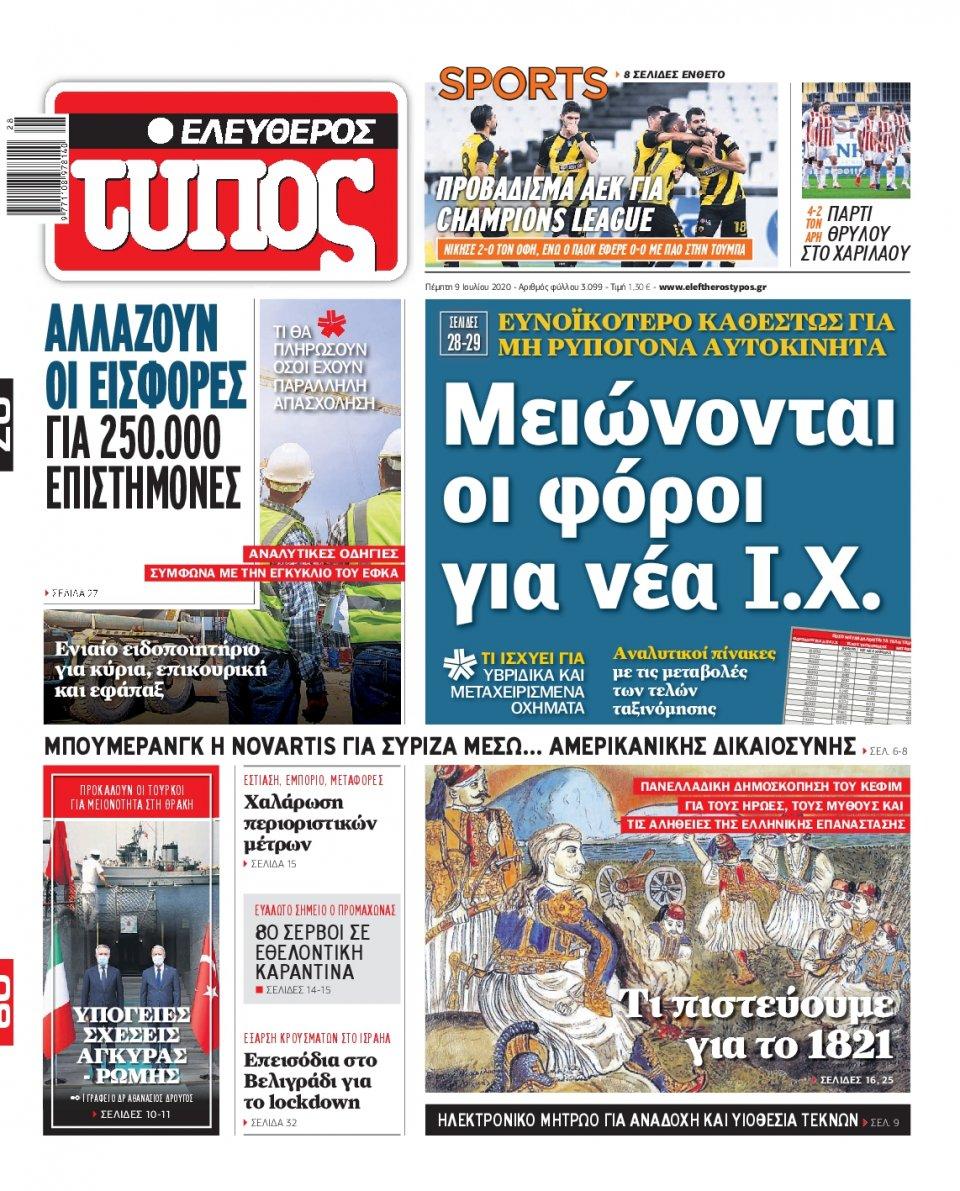 Πρωτοσέλιδο Εφημερίδας - Ελεύθερος Τύπος - 2020-07-09