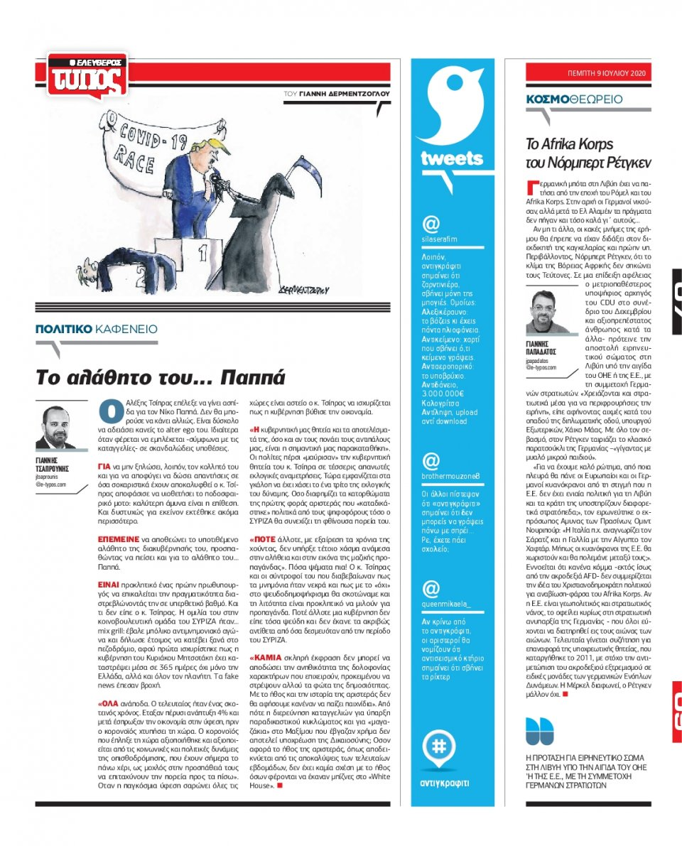 Οπισθόφυλλο Εφημερίδας - Ελεύθερος Τύπος - 2020-07-09