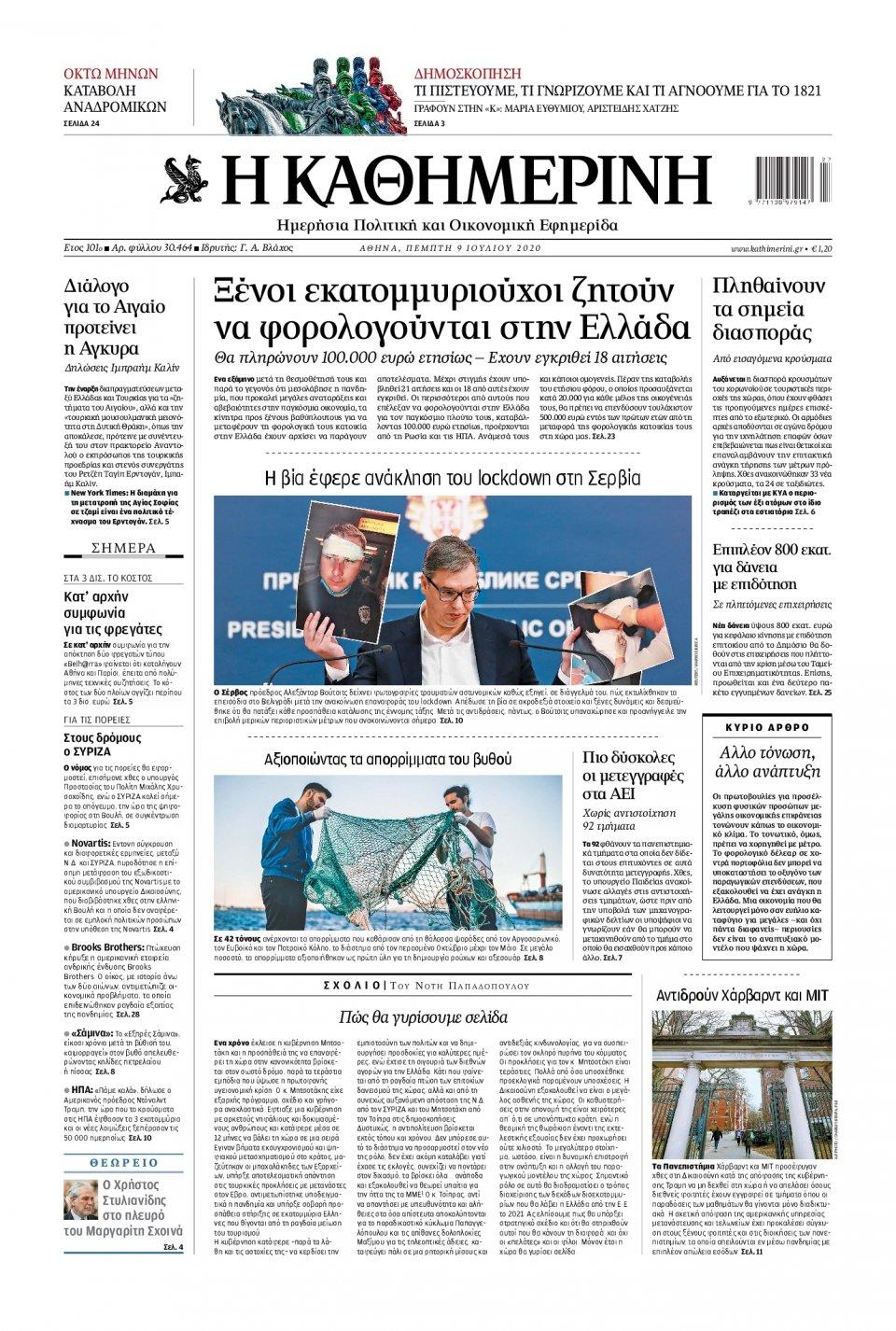 Πρωτοσέλιδο Εφημερίδας - Καθημερινή - 2020-07-09
