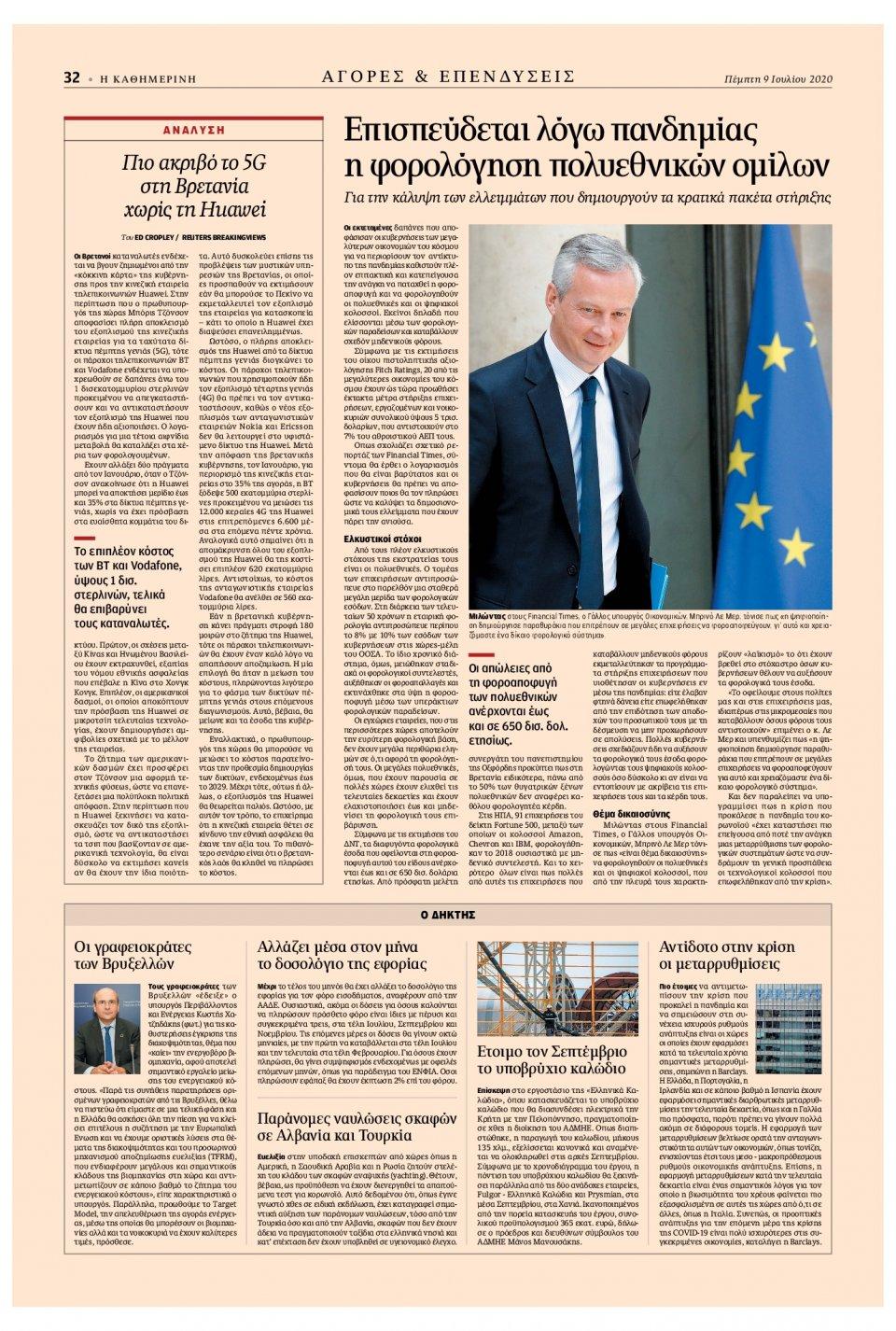 Οπισθόφυλλο Εφημερίδας - Καθημερινή - 2020-07-09