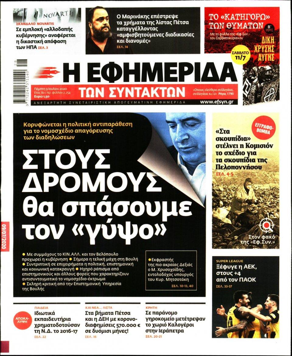 Πρωτοσέλιδο Εφημερίδας - Η ΕΦΗΜΕΡΙΔΑ ΤΩΝ ΣΥΝΤΑΚΤΩΝ - 2020-07-09