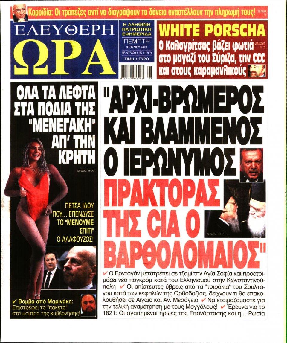 Πρωτοσέλιδο Εφημερίδας - Ελεύθερη Ώρα - 2020-07-09