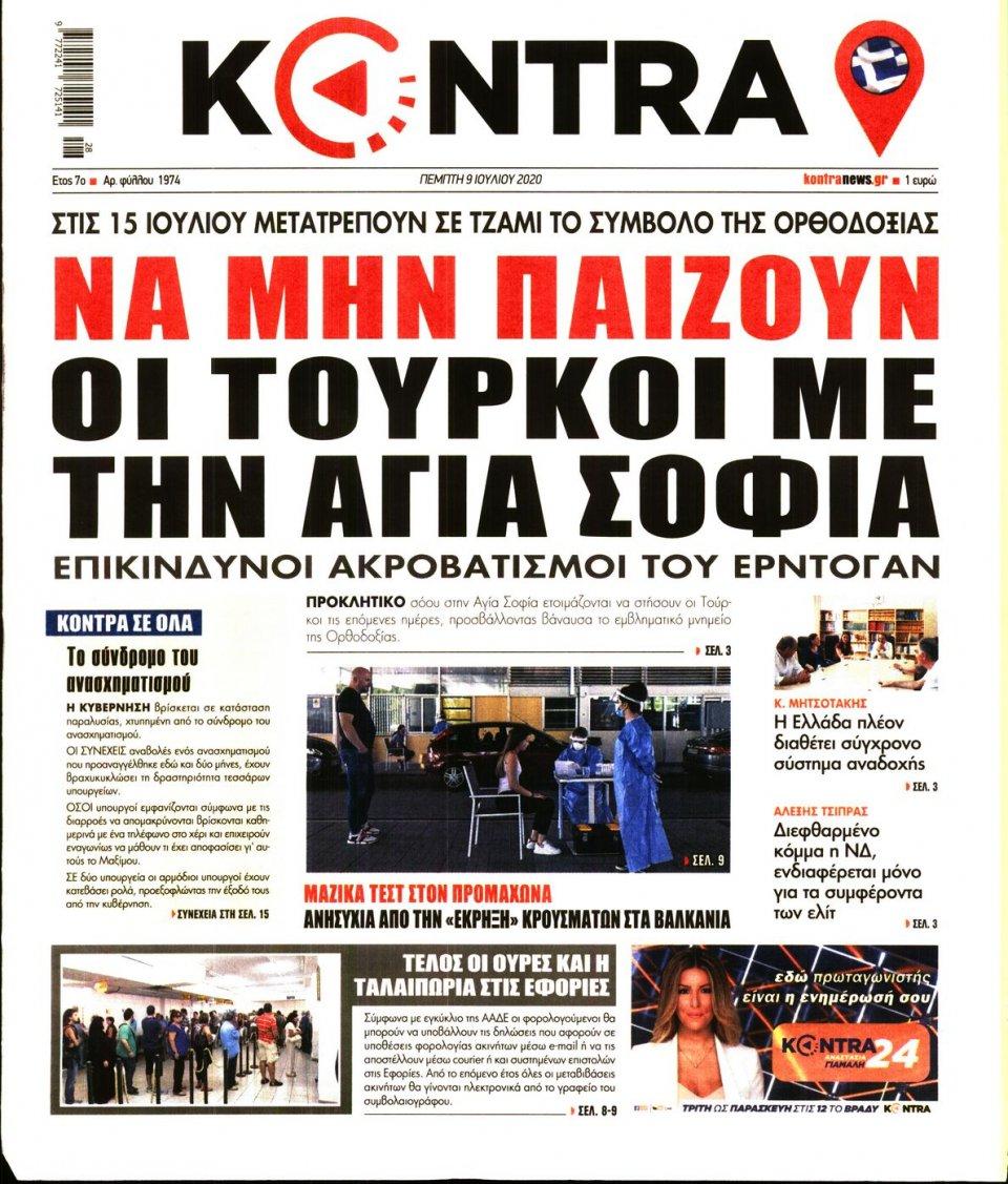 Πρωτοσέλιδο Εφημερίδας - KONTRA NEWS - 2020-07-09