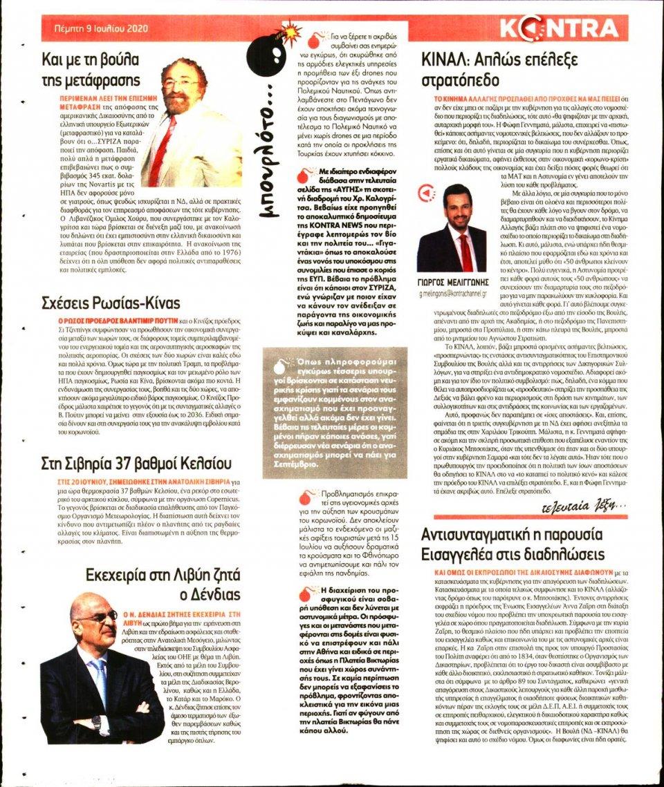 Οπισθόφυλλο Εφημερίδας - KONTRA NEWS - 2020-07-09