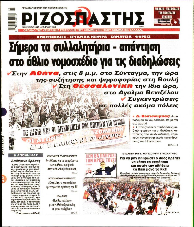 Πρωτοσέλιδο Εφημερίδας - Ριζοσπάστης - 2020-07-09