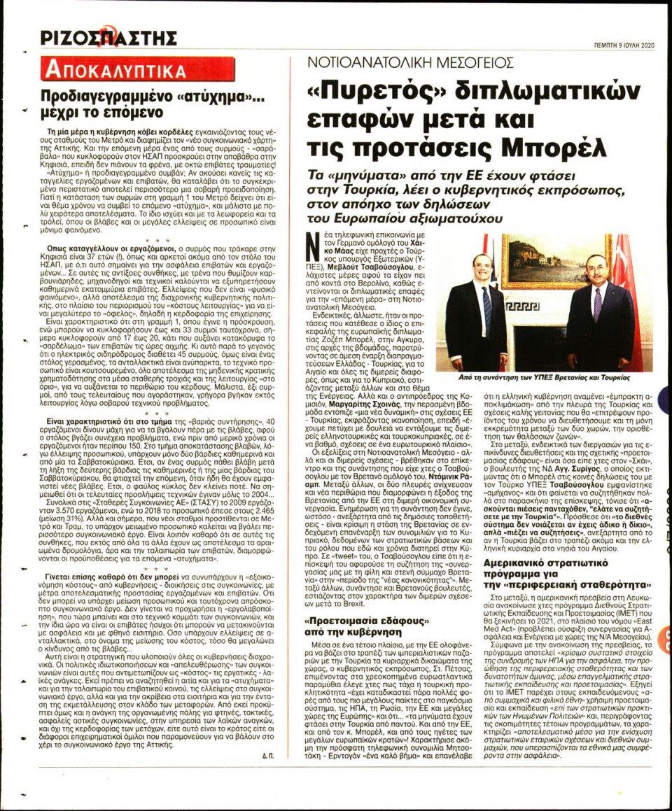 Οπισθόφυλλο Εφημερίδας - Ριζοσπάστης - 2020-07-09