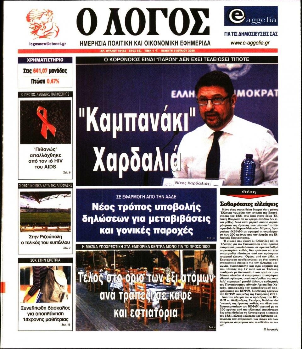 Πρωτοσέλιδο Εφημερίδας - Λόγος - 2020-07-09