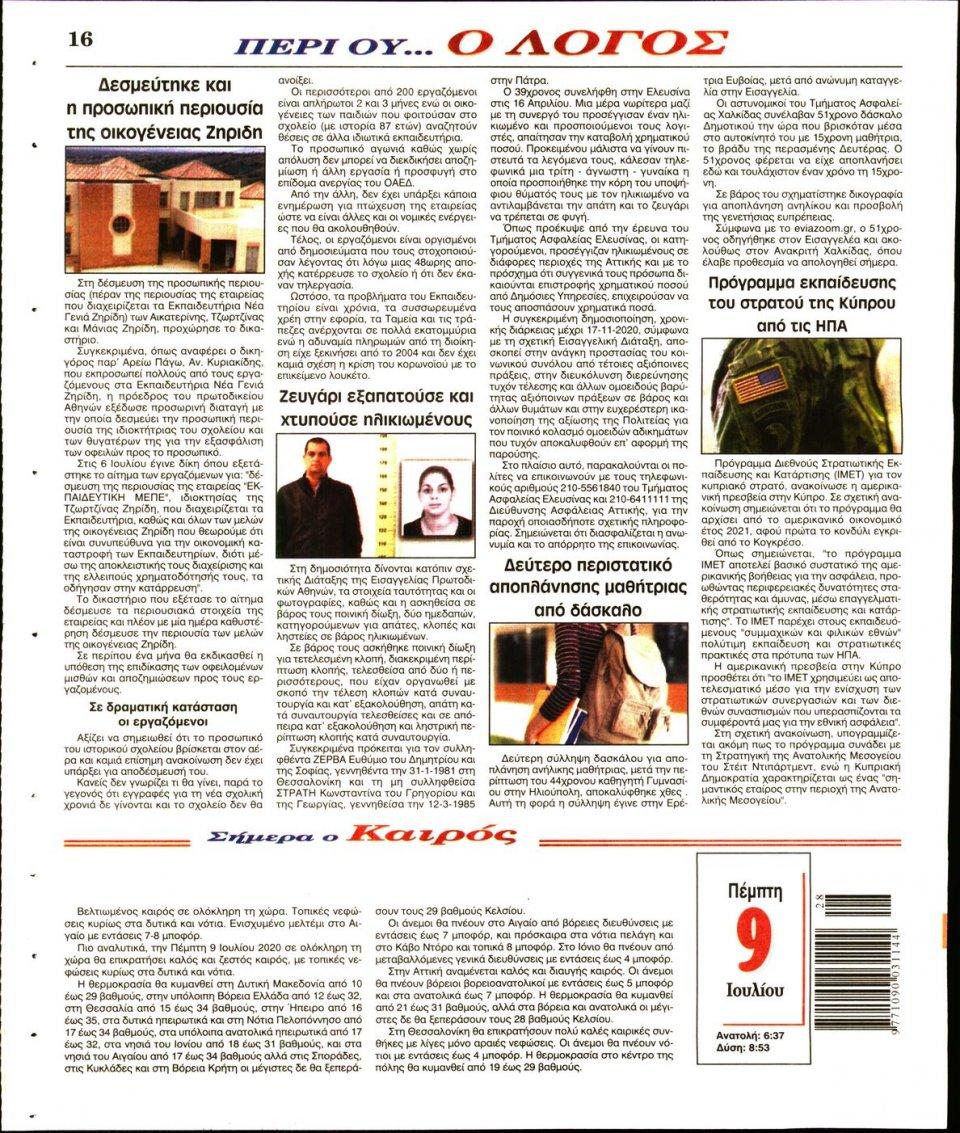 Οπισθόφυλλο Εφημερίδας - Λόγος - 2020-07-09