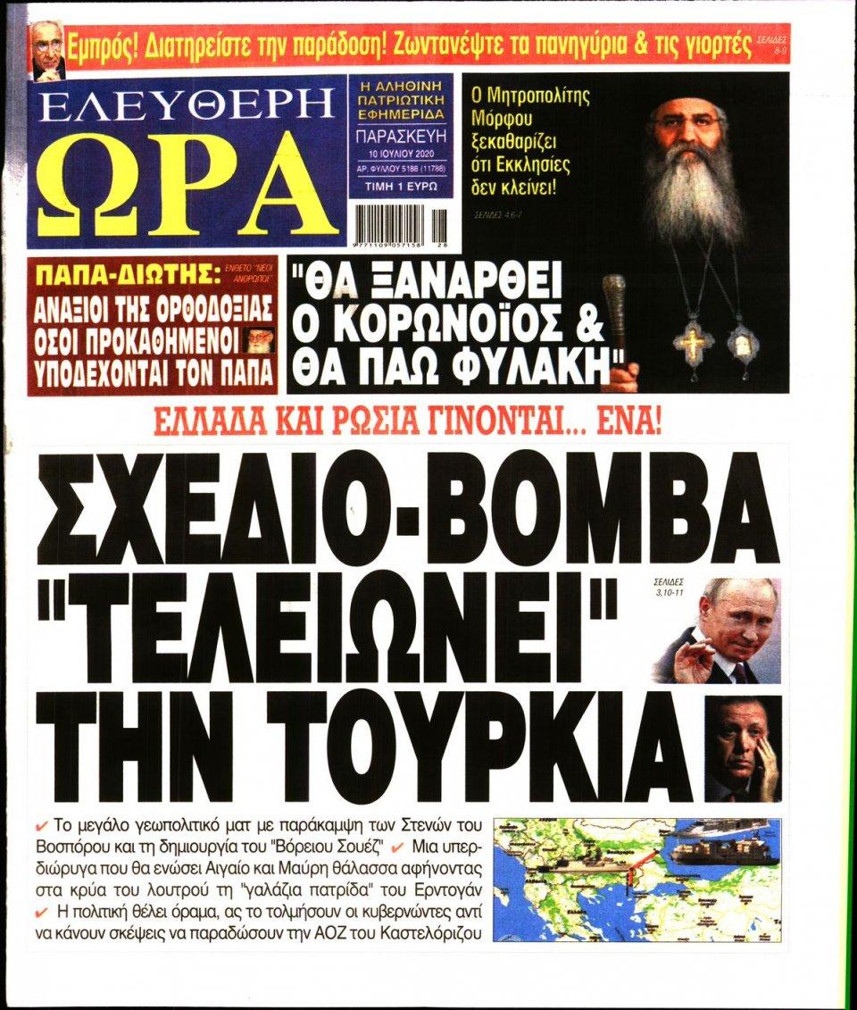 Πρωτοσέλιδο Εφημερίδας - Ελεύθερη Ώρα - 2020-07-10