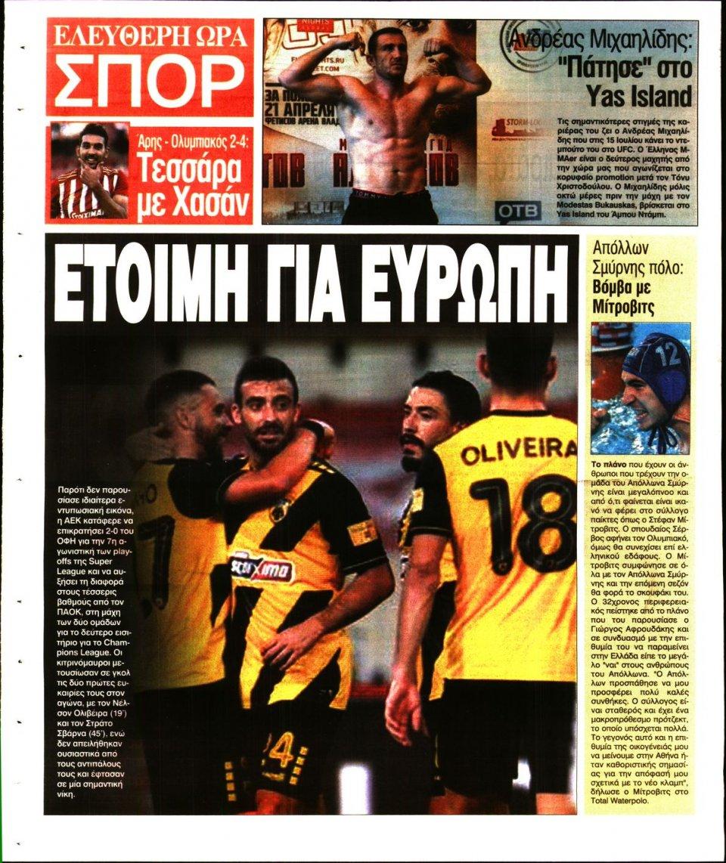 Οπισθόφυλλο Εφημερίδας - Ελεύθερη Ώρα - 2020-07-10