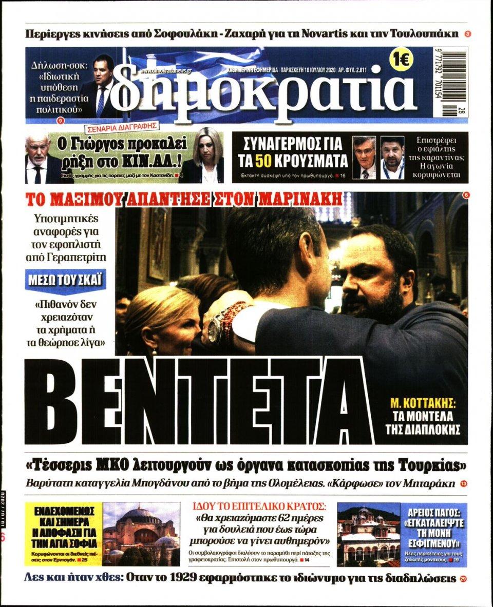 Πρωτοσέλιδο Εφημερίδας - ΔΗΜΟΚΡΑΤΙΑ - 2020-07-10