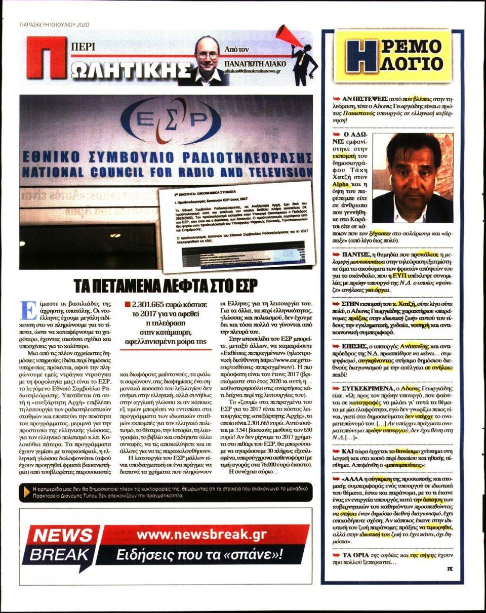 Οπισθόφυλλο Εφημερίδας - ΔΗΜΟΚΡΑΤΙΑ - 2020-07-10