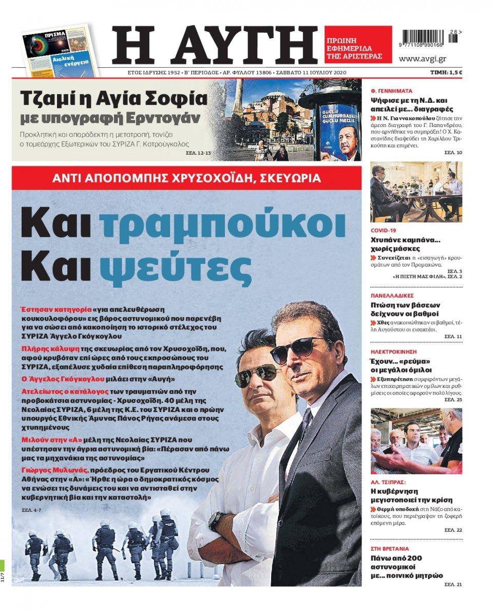 Πρωτοσέλιδο Εφημερίδας - Αυγή - 2020-07-11
