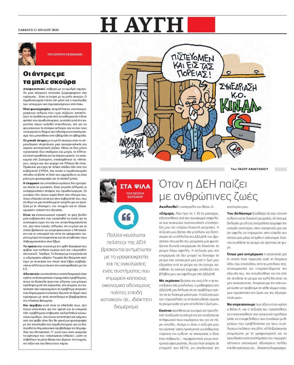 Οπισθόφυλλο Εφημερίδας - Αυγή - 2020-07-11
