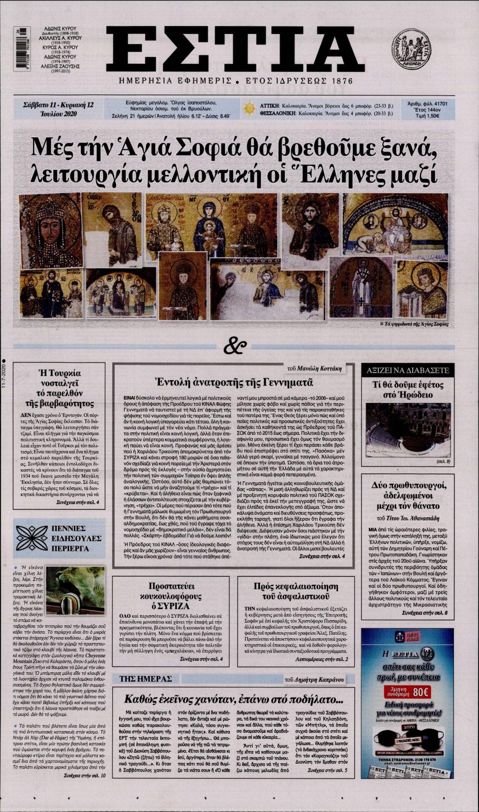 Πρωτοσέλιδο Εφημερίδας - Εστία - 2020-07-11