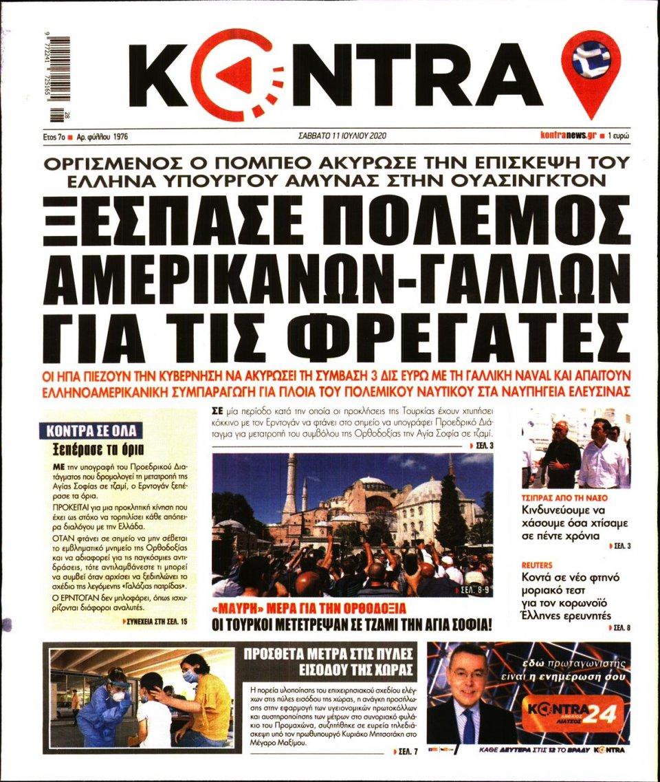 Πρωτοσέλιδο Εφημερίδας - KONTRA NEWS - 2020-07-11