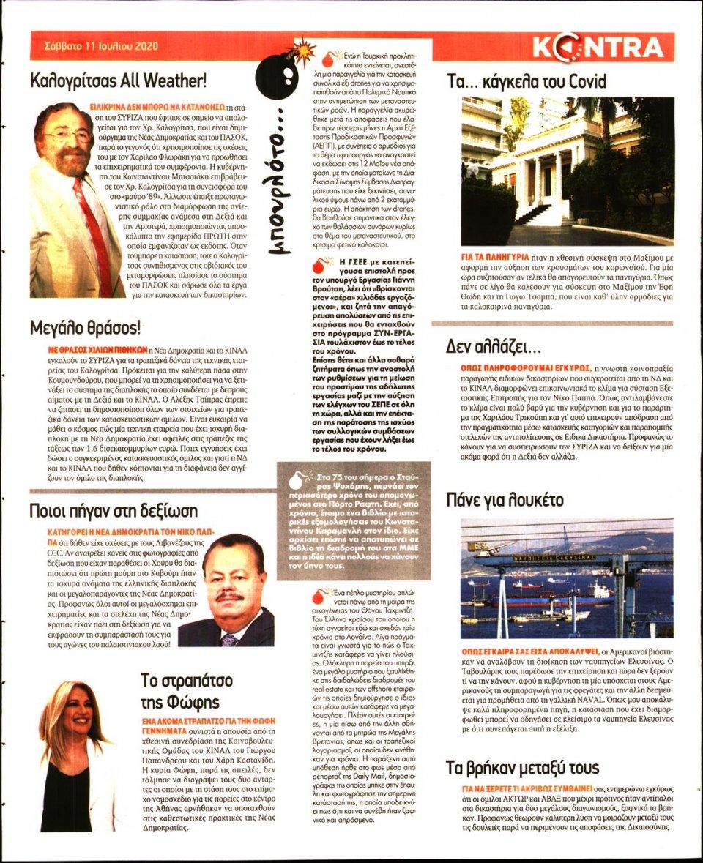 Οπισθόφυλλο Εφημερίδας - KONTRA NEWS - 2020-07-11