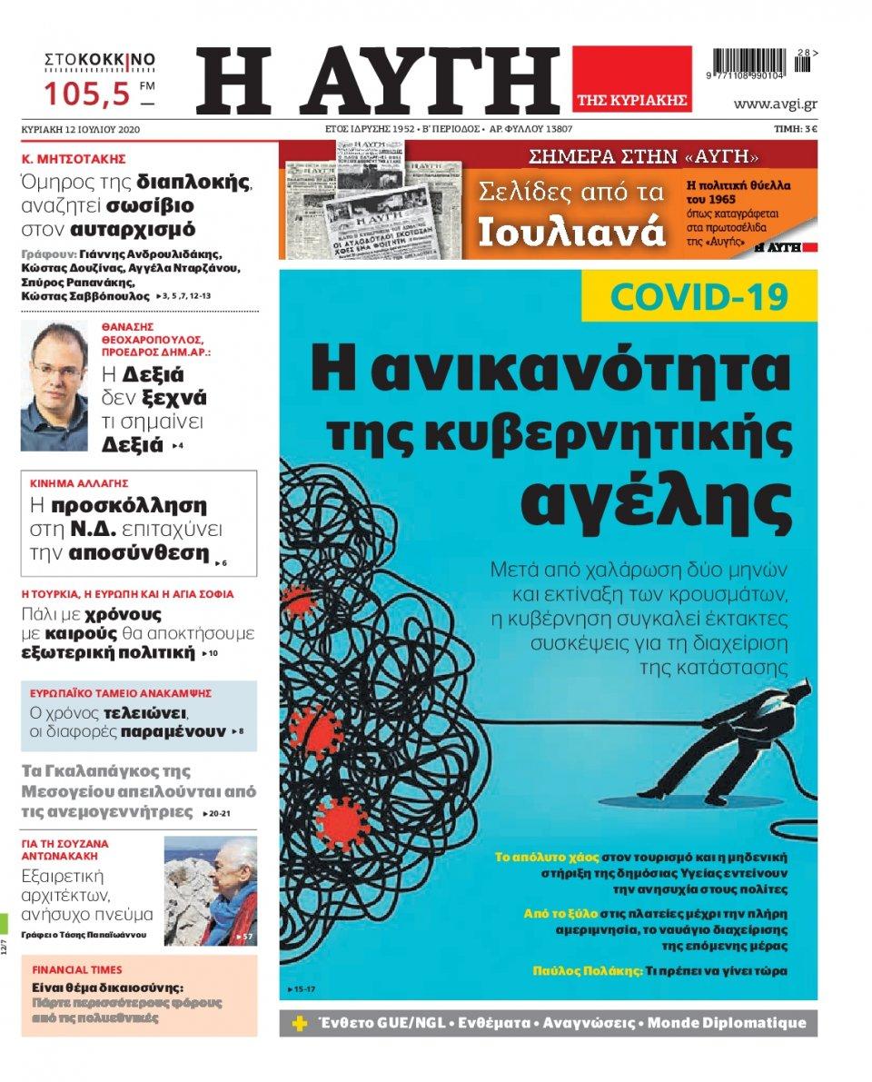 Πρωτοσέλιδο Εφημερίδας - Αυγή - 2020-07-12