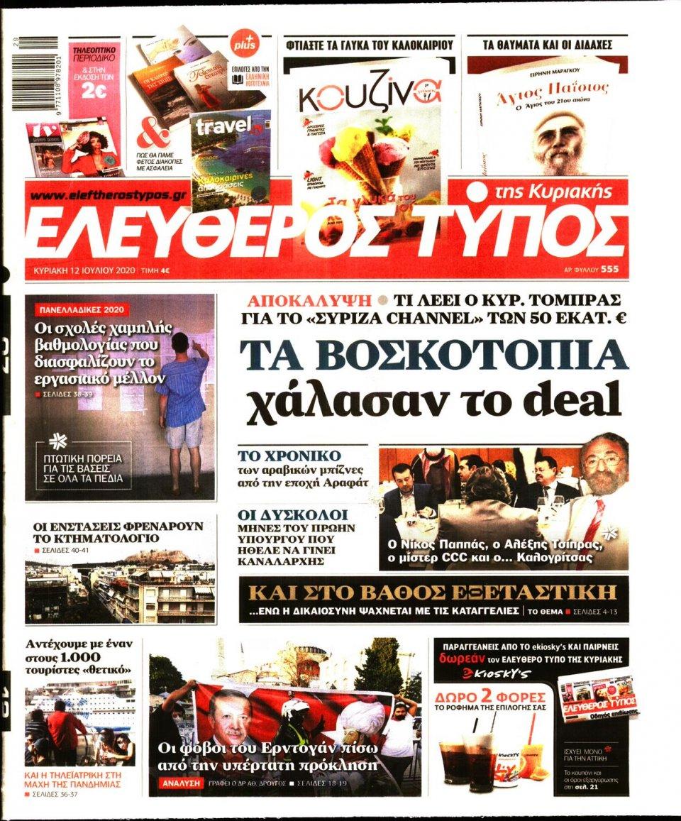 Πρωτοσέλιδο Εφημερίδας - Ελεύθερος Τύπος - 2020-07-12
