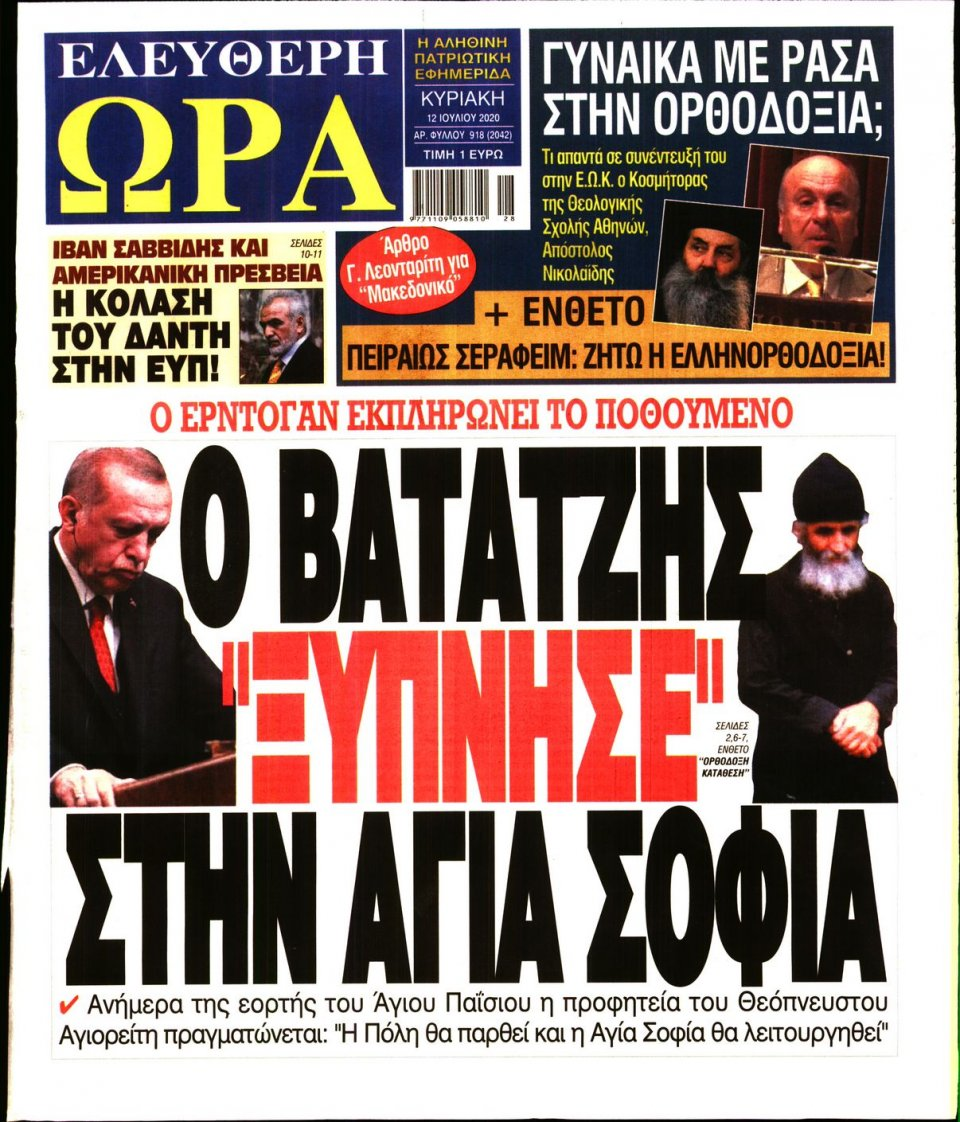 Πρωτοσέλιδο Εφημερίδας - Ελεύθερη Ώρα - 2020-07-12