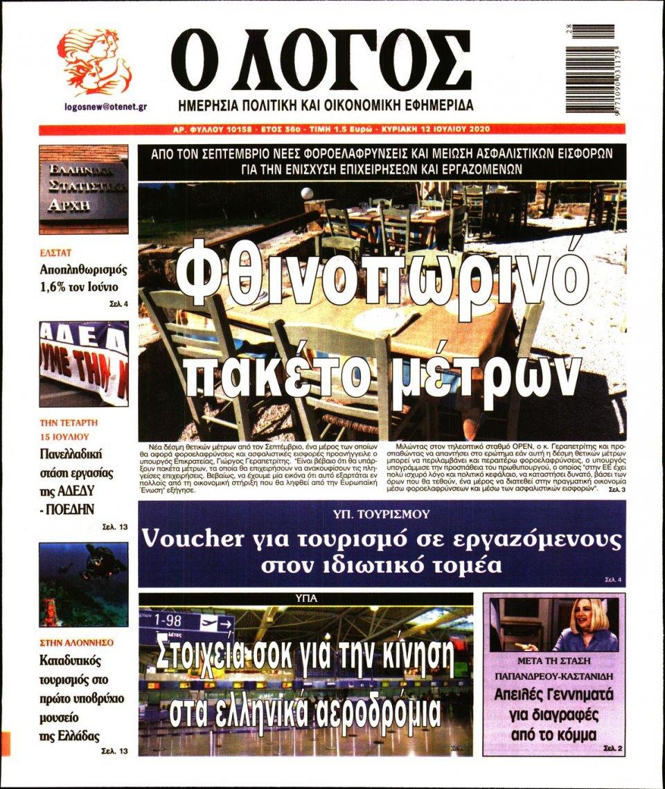 Πρωτοσέλιδο Εφημερίδας - Λόγος - 2020-07-12