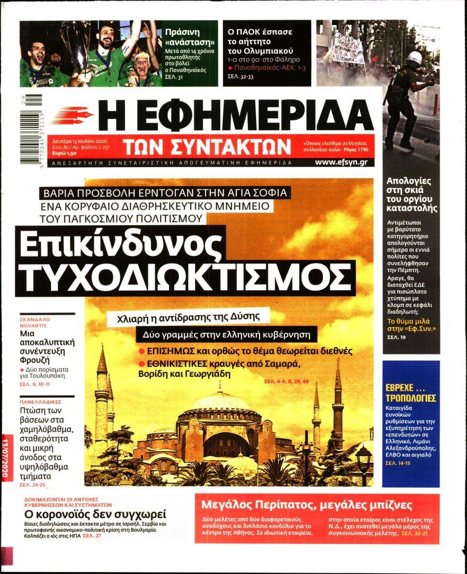 Πρωτοσέλιδο Εφημερίδας - Η ΕΦΗΜΕΡΙΔΑ ΤΩΝ ΣΥΝΤΑΚΤΩΝ - 2020-07-13