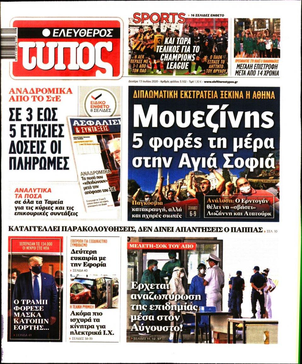 Πρωτοσέλιδο Εφημερίδας - Ελεύθερος Τύπος - 2020-07-13