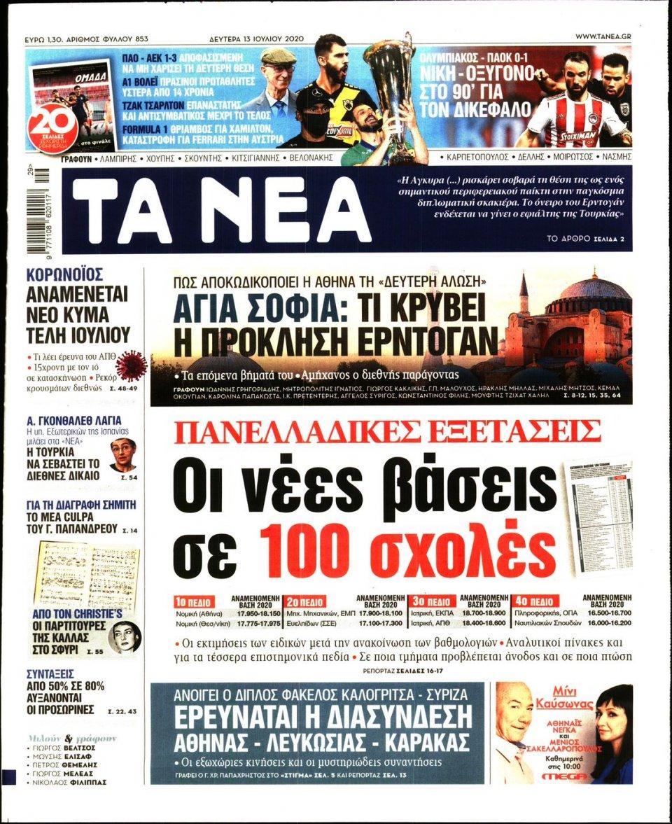 Πρωτοσέλιδο Εφημερίδας - Τα Νέα - 2020-07-13
