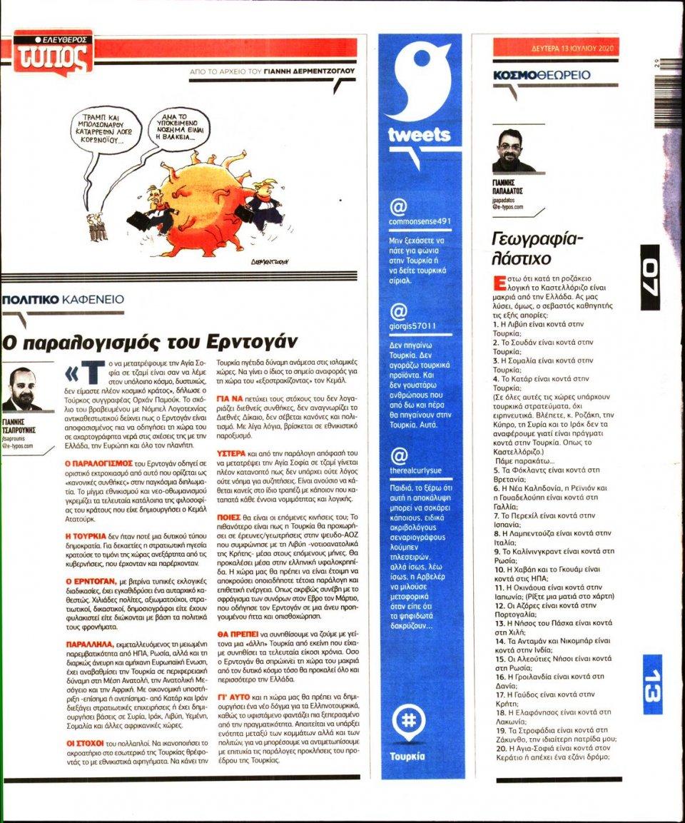 Οπισθόφυλλο Εφημερίδας - Ελεύθερος Τύπος - 2020-07-13