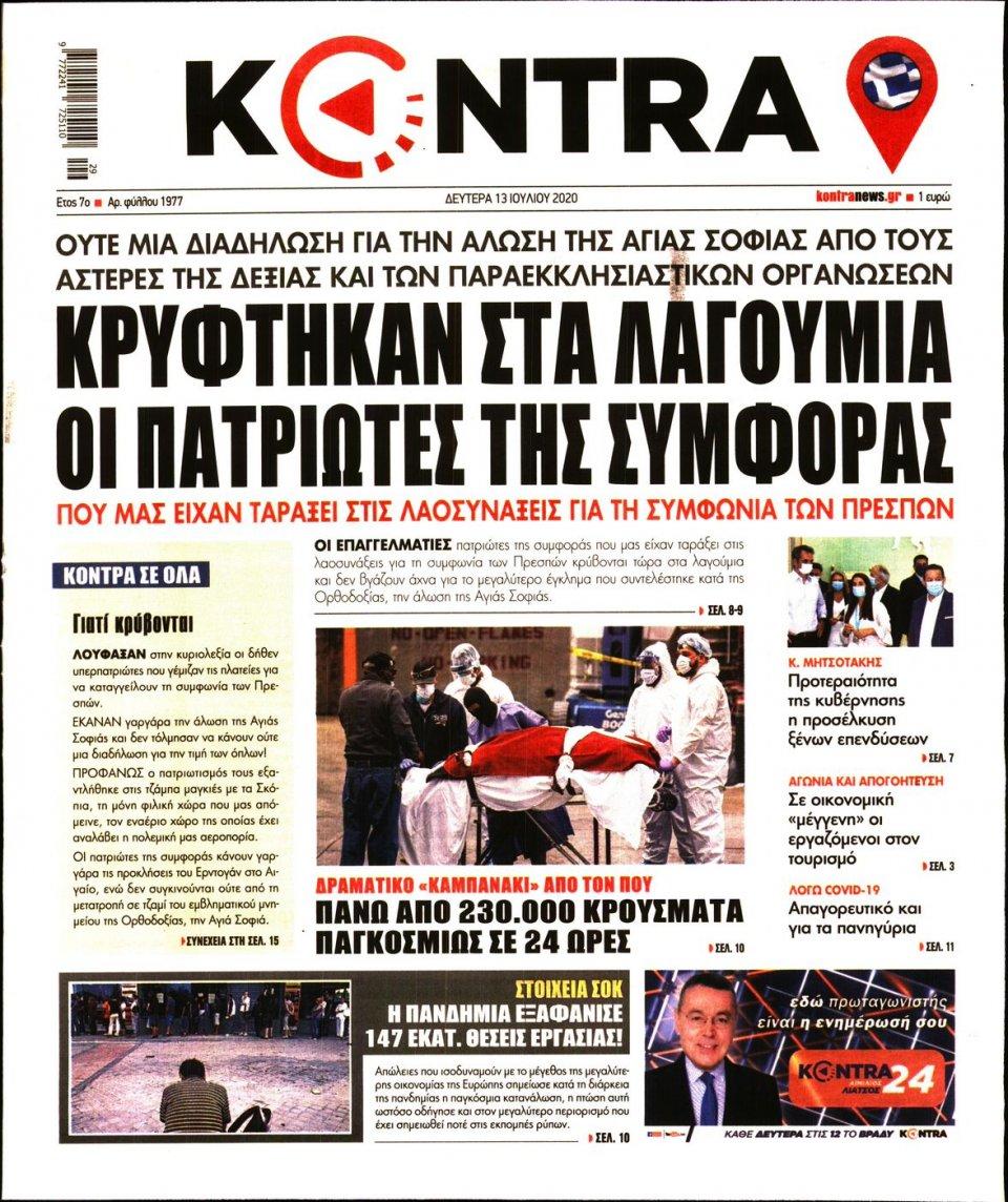 Πρωτοσέλιδο Εφημερίδας - KONTRA NEWS - 2020-07-13