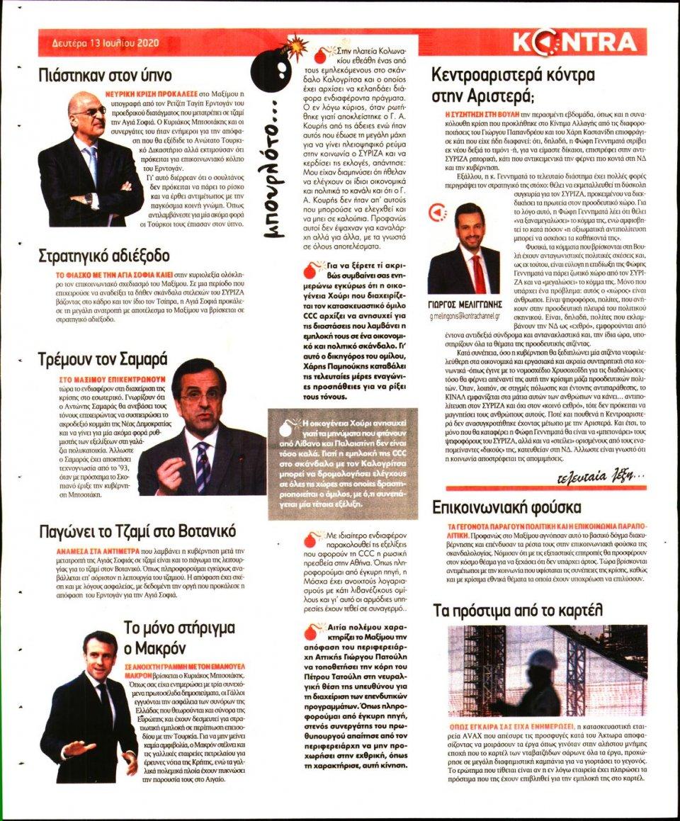 Οπισθόφυλλο Εφημερίδας - KONTRA NEWS - 2020-07-13