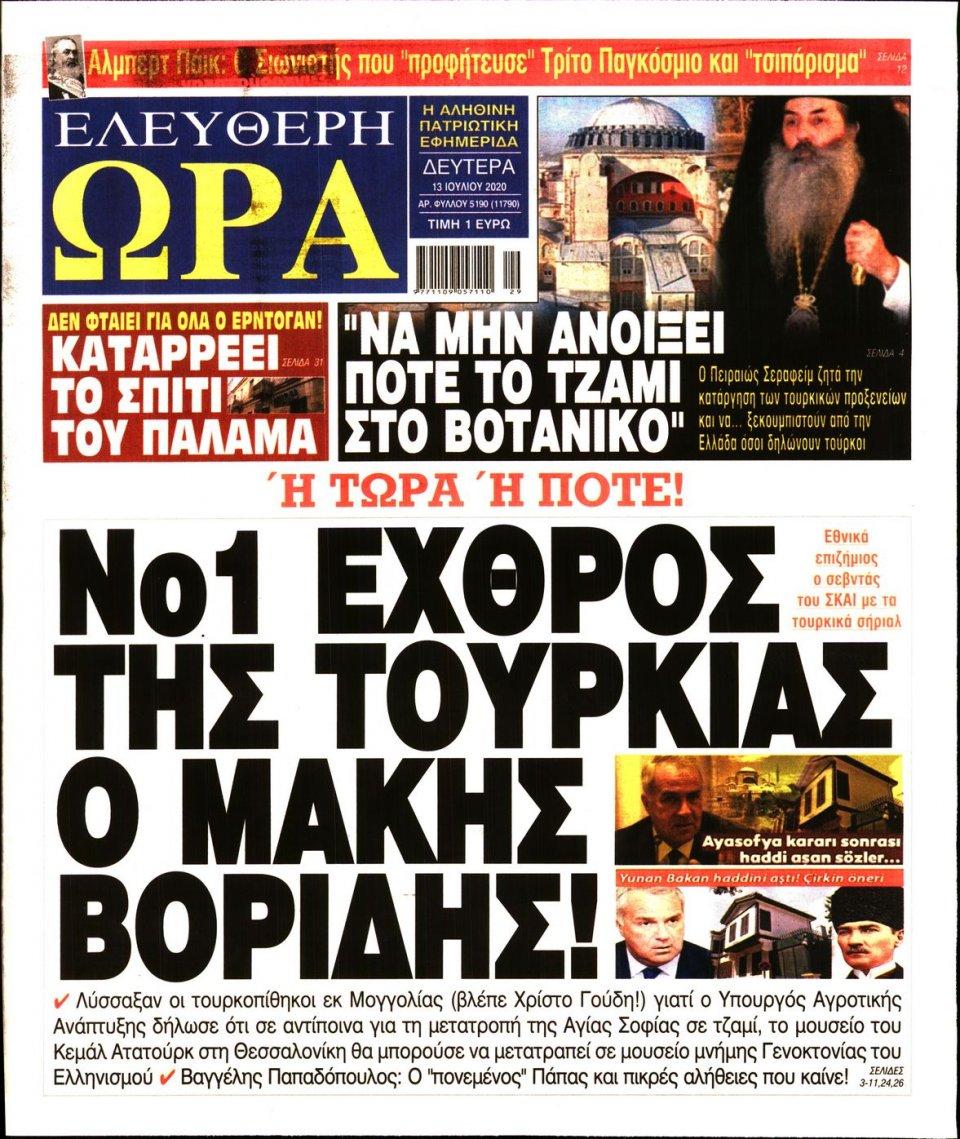 Πρωτοσέλιδο Εφημερίδας - Ελεύθερη Ώρα - 2020-07-13