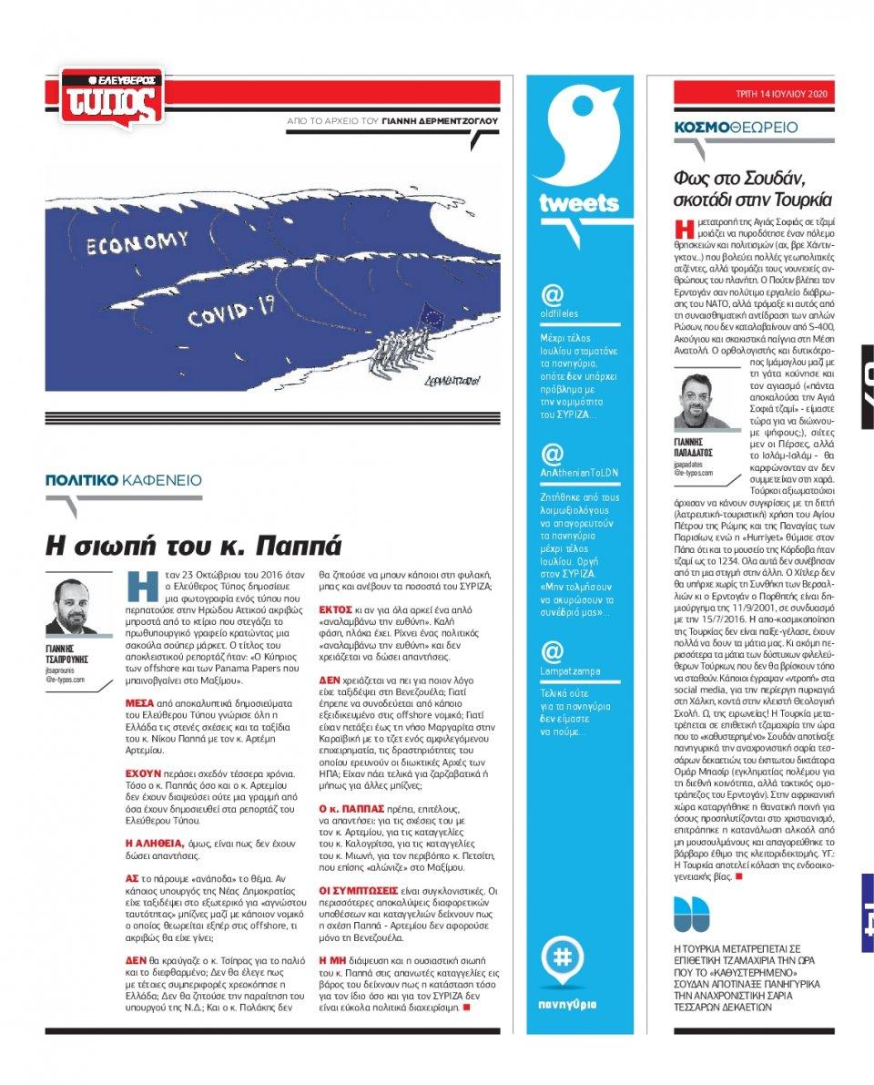 Οπισθόφυλλο Εφημερίδας - Ελεύθερος Τύπος - 2020-07-14