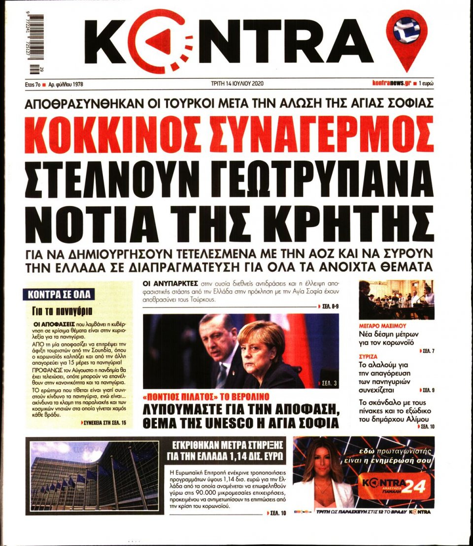 Πρωτοσέλιδο Εφημερίδας - KONTRA NEWS - 2020-07-14