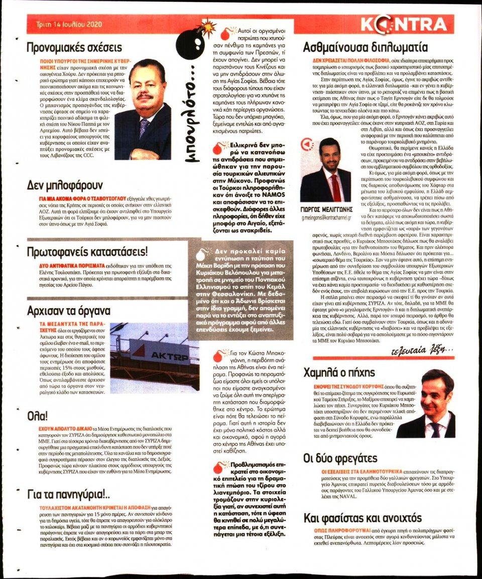 Οπισθόφυλλο Εφημερίδας - KONTRA NEWS - 2020-07-14