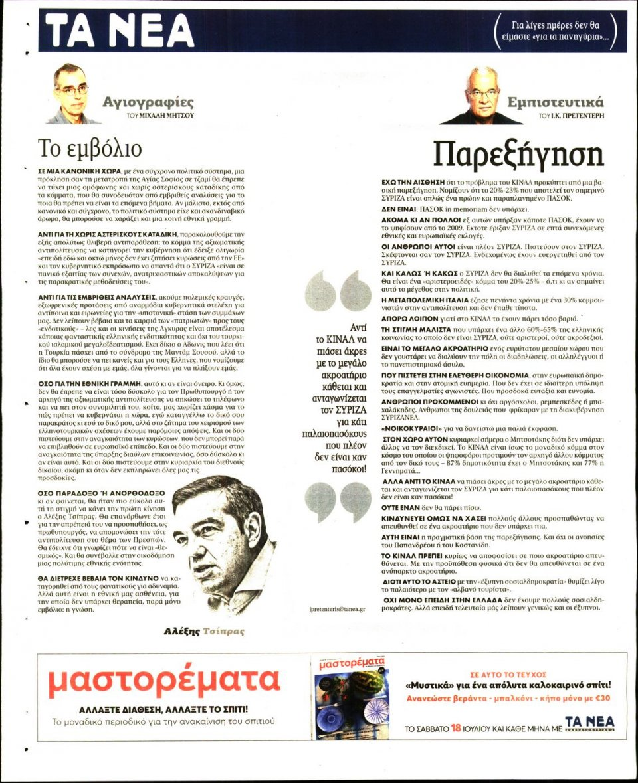 Οπισθόφυλλο Εφημερίδας - Τα Νέα - 2020-07-14
