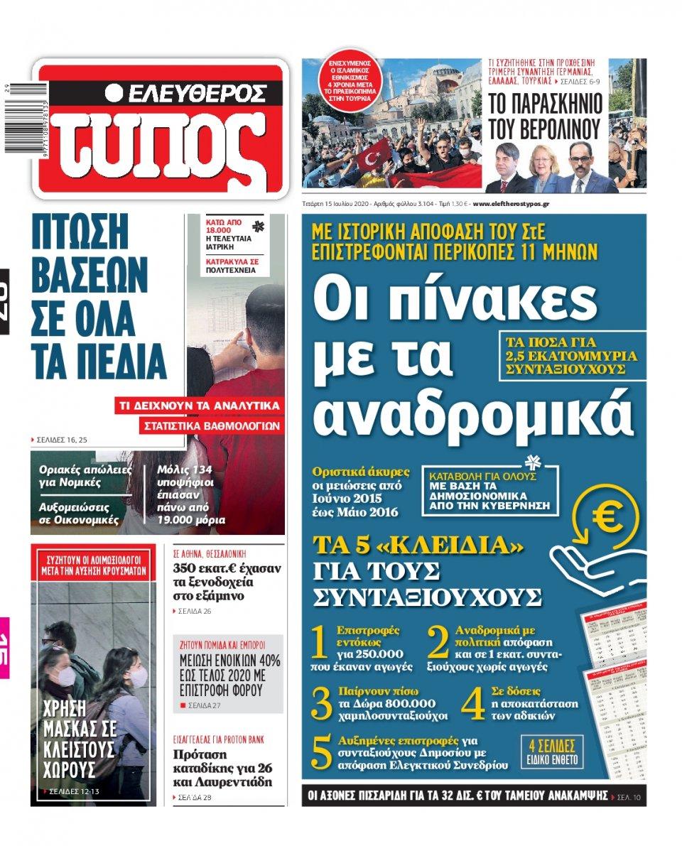 Πρωτοσέλιδο Εφημερίδας - Ελεύθερος Τύπος - 2020-07-15
