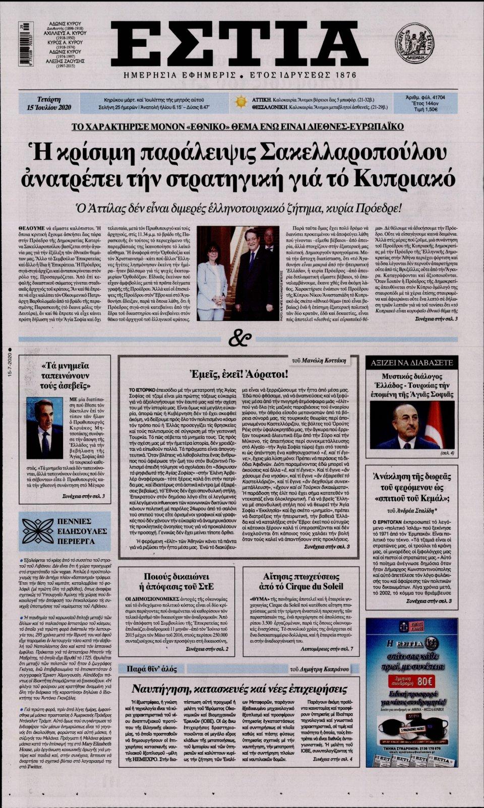 Πρωτοσέλιδο Εφημερίδας - Εστία - 2020-07-15