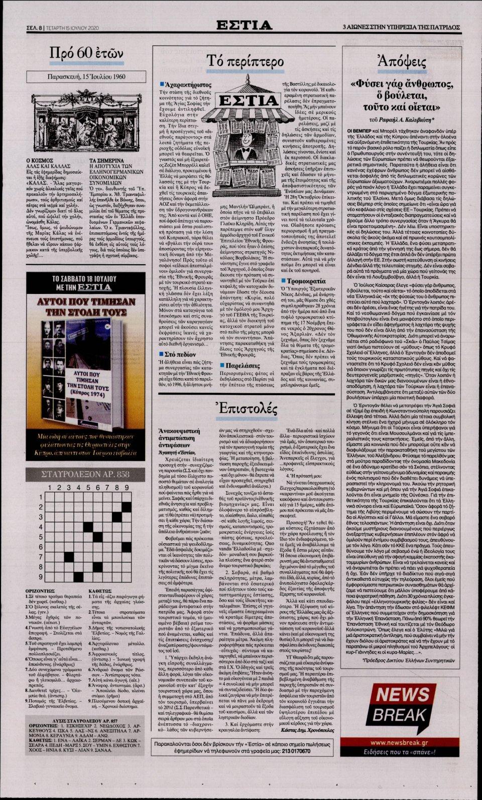 Οπισθόφυλλο Εφημερίδας - Εστία - 2020-07-15