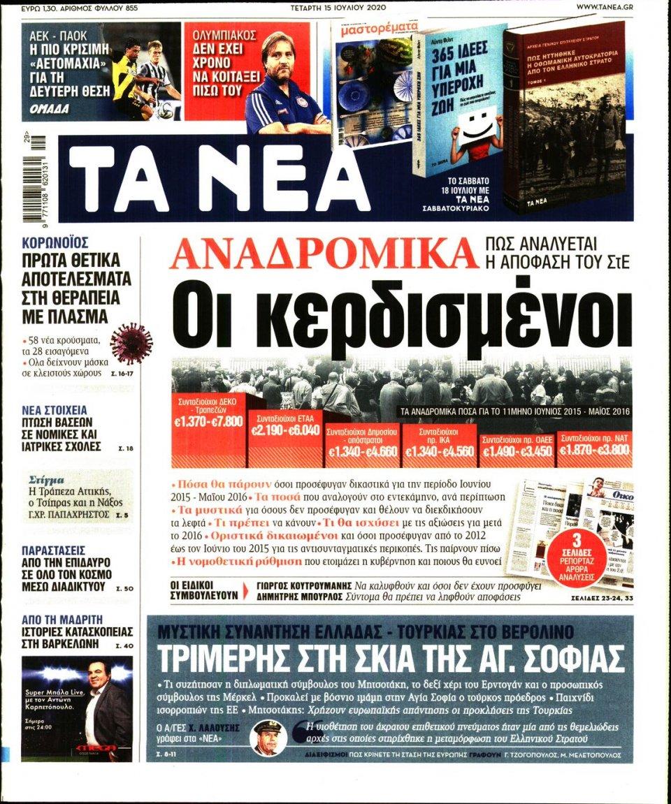 Πρωτοσέλιδο Εφημερίδας - Τα Νέα - 2020-07-15