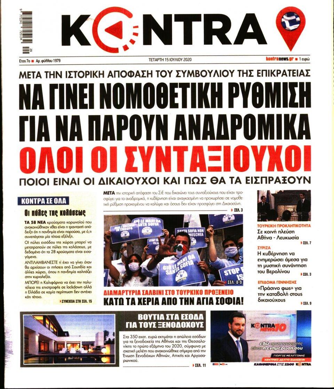 Πρωτοσέλιδο Εφημερίδας - KONTRA NEWS - 2020-07-15