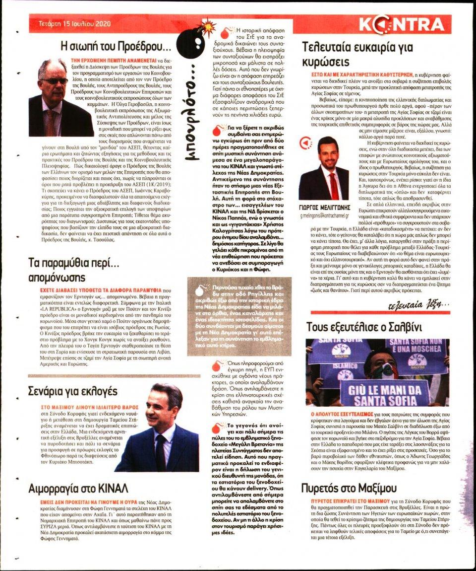 Οπισθόφυλλο Εφημερίδας - KONTRA NEWS - 2020-07-15