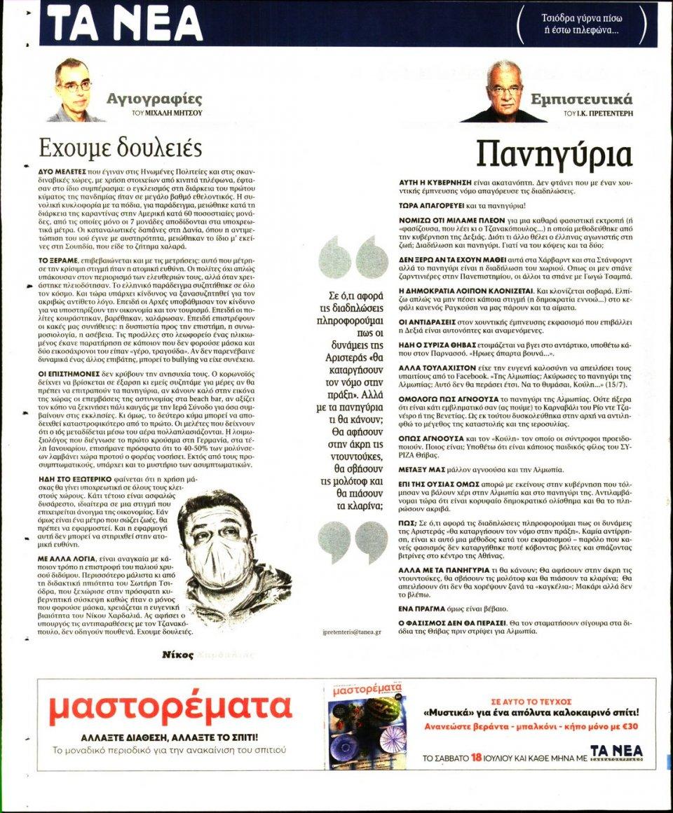 Οπισθόφυλλο Εφημερίδας - Τα Νέα - 2020-07-15