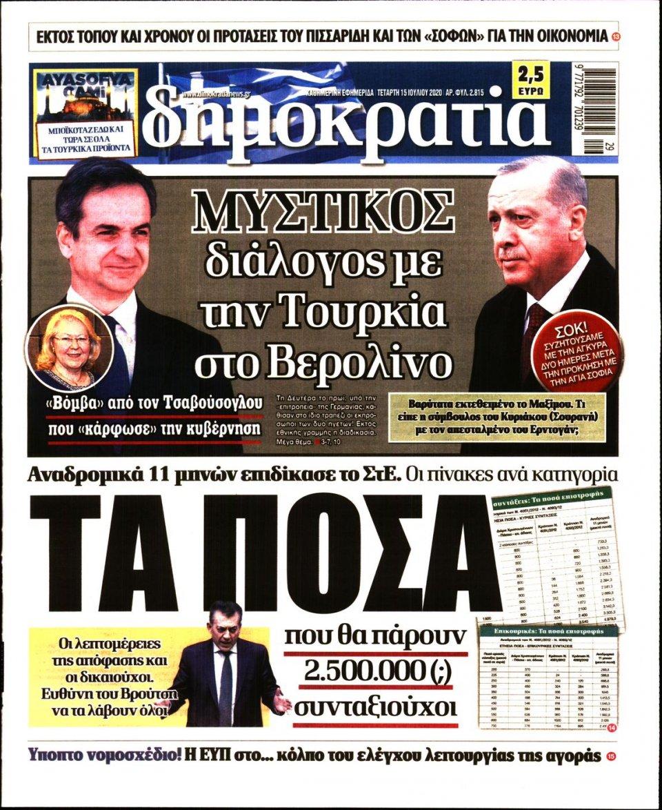 Πρωτοσέλιδο Εφημερίδας - ΔΗΜΟΚΡΑΤΙΑ - 2020-07-15
