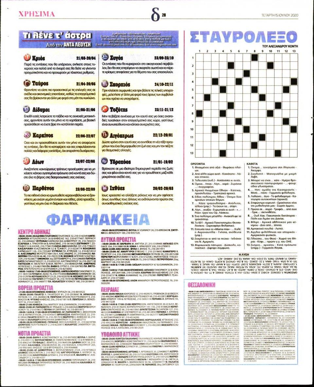 Οπισθόφυλλο Εφημερίδας - ΔΗΜΟΚΡΑΤΙΑ - 2020-07-15
