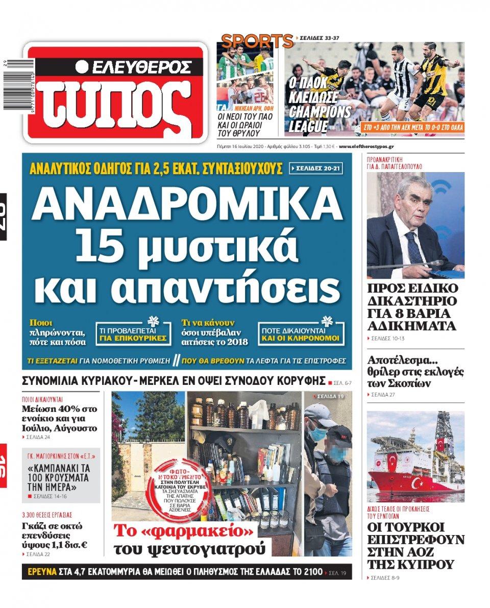 Πρωτοσέλιδο Εφημερίδας - Ελεύθερος Τύπος - 2020-07-16